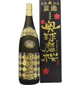 25度 奥球磨桜 1800ml瓶 長期熟成米焼酎 堤酒造 熊本県 化粧箱入【RCP】