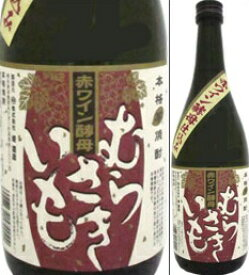 25度 赤ワイン酵母仕込み むらさきいも 720ml瓶 芋焼酎 熊本県 堤酒造 化粧箱なし