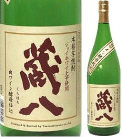 25度 蔵八 ジョイホワイト芋 1800ml瓶 芋焼酎 堤酒造 熊本県 化粧箱なし