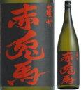 25度 赤兎馬(せきとば)1800ml瓶 芋焼酎 濱田酒造 鹿児島県 化粧箱なし