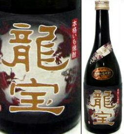 25度 龍宝 720ml瓶 芋焼酎 東酒造 鹿児島県 化粧箱なし