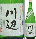 25度 川辺 1800ml瓶 米焼酎 繊月酒造 熊本県 化粧箱なし