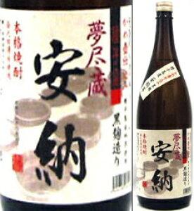 25度 夢尽蔵 安納 1800ml瓶 安納芋使用芋焼酎 種子島酒造 鹿児島県 化粧箱なし