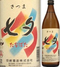 25度 七夕 900ml瓶 白麹仕込芋焼酎 田崎酒造 鹿児島県 化粧箱なし