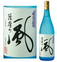 25度 薩摩の風 1800ml瓶 芋焼酎 東酒造 鹿児島県 化粧箱なし
