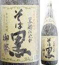 25度 そば黒 御幣 1800ml瓶 そば焼酎 姫泉酒造 宮崎県 化粧箱なし