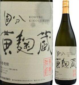 25度 黄麹蔵 1800ml瓶 黄麹仕込芋焼酎 国分酒造 鹿児島県 化粧箱なし