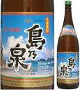 25度 島乃泉 1800ml瓶 芋焼酎 四元酒造 鹿児島県 化粧箱なし