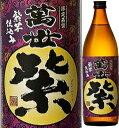 25度 萬世紫芋造り 900ml瓶 紫芋使用芋焼酎 萬世酒造 鹿児島県 化粧箱なし