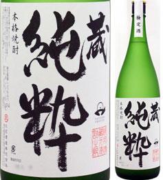 約40度 蔵 純粋 1800ml瓶 芋焼酎原酒 大石酒造 鹿児島県 化粧箱なし お一人様3本まで