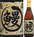 25度 薩摩利八 大鰻 720ml瓶 黒麹仕込芋焼酎 吉永酒造 鹿児島県 化粧箱なし