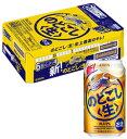 キリン のどごし 350ml缶【新ジャンル】(6缶パック×4・24缶入) 1ケース【2ケースまで1個口可能】