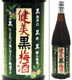 12度 健美黒梅酒 1800ml瓶 黒酢ブレンドの梅酒 櫻の郷醸造 宮崎県 化粧箱なし