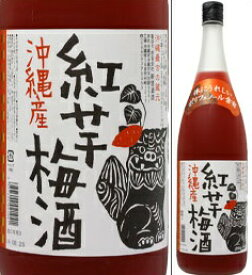 12度 沖縄産紅芋梅酒 1800ml瓶 泡盛ベース梅酒 新里酒造 沖縄県 化粧箱なし