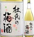 11度 土佐菊水 杜氏の梅酒 1800ml瓶 菊水酒造 高知県 化粧箱なし