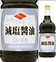 ニビシしょうゆ 減塩醤油 1800mlペットボトル こいくちしょうゆ(混合) ニビシ醤油(株) 福岡県