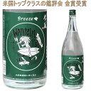 常蔵 BREEZE(ブリーズ)麦焼酎25度 トヨノホシ 1800ml  久家本店 大分県