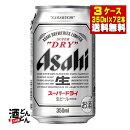 送料無料アサヒスーパードライ350ml缶24缶入×3ケース【ビール】3ケース