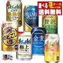 新ジャンル 第3のビール 選べる3ケース350ml缶 6缶パック(24本×3ケース)よりどり 【送料無料 西濃運輸限定】キリンのどごし アサヒ ク…