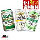 選べる発泡酒 3ケース350ml 6缶パック (24本×3ケース)よりどり【送料無料 西濃運輸限定】アサヒ スタイルフリー<生> キリン 淡麗…