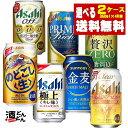 新ジャンル 第3のビール 選べる2ケース350ml缶 6缶パック(24本×2ケース)よりどり 【送料無料 西濃運輸限定】キリンのどごし アサヒ ク…