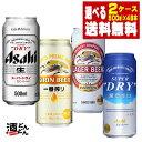 ビール選べる2ケース 500ml缶(24本×2ケース)よりどり【送料無料 西濃運輸限定】 アサヒスーパードライ キリン一番搾り キリンラガ…