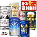 ビール選べる2ケース 350ml缶 6缶パック(24本×2ケース)よりどり【送料無料 西濃運輸限定】 アサヒスーパードライ キリン一番搾り …