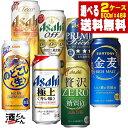 新ジャンル 第3のビール 選べる2ケース500ml缶 6缶パック(24本×2ケース)よりどり 【送料無料 西濃運輸限定】キリンのどごし アサヒ ク…