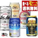 ビール選べる2ケース 350ml缶 6缶パック(24本×2ケース)よりどり【送料無料 西濃運輸限定】 アサヒスーパードライ …