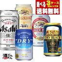 ビール 選べる3ケース 350ml 6缶パック (24本×3ケース)よりどり【送料無料 西濃運輸限定】 アサヒスーパードライ キリン一番搾り …
