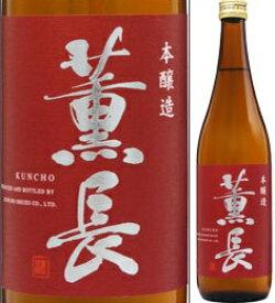 【取寄商品】本醸造 薫長 720ml瓶 クンチョウ酒造 大分県 化粧箱なし