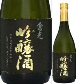 【取寄商品】倉光 吟醸酒 720ml瓶 倉光酒造 大分県 化粧箱なし