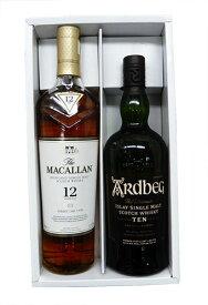 飲み比べモルトウイスキー マッカラン12年  40度 アードベッグ10年 46度 700ml 2本セット ※【送料無料(北海道・東北・沖縄以外)】