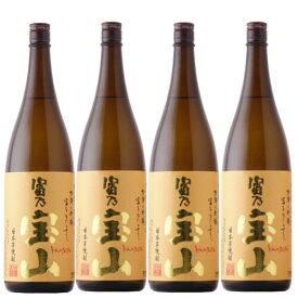 【送料無料】富乃宝山【芋焼酎】1800mL×4本セット 西酒造【あす楽】