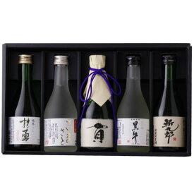 名入れ酒/純米酒飲み比べセット 300ml×5本