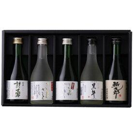 【あす楽】【送料無料】日本酒 飲み比べセット 純米酒 300ml×5本