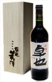 【名入れ/オリジナルワイン】「星」750ml【桐箱入】【送料無料】