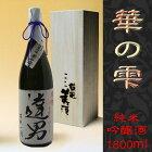 純米吟醸酒華の雫1800ml