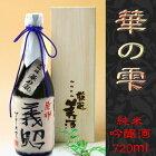 純米吟醸酒華の雫720ml