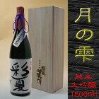 純米吟醸酒月1800ml