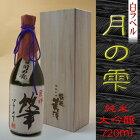 純米吟醸酒月720ml
