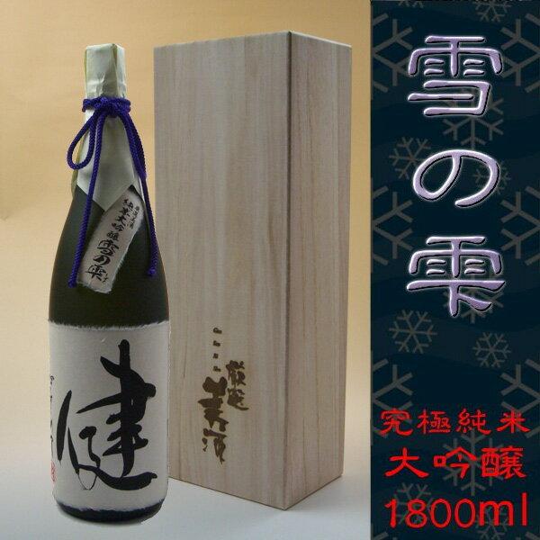 【名入れ 純米大吟醸】 雪の雫1800ml 【桐箱入り】