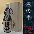 純米吟醸酒雪の雫720ml