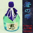 純米大吟醸斗瓶1800ml