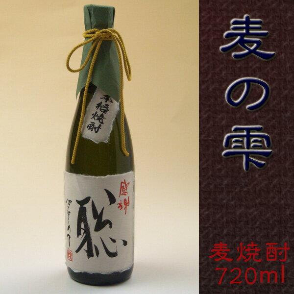 【送料別】【化粧箱入】麦の雫 720ml【名入れ麦焼酎】