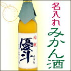 【果実が主役】名入れ地酒蔵が造るみかん酒500ml.
