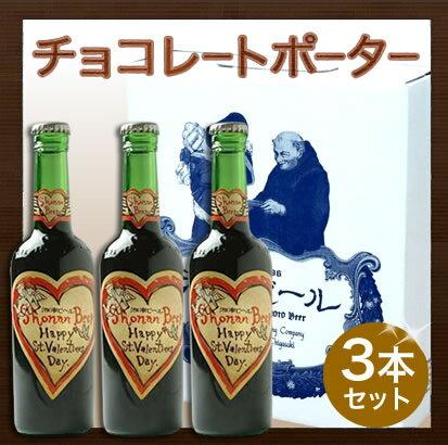 【バレンタイン】 ビール チョコレートポーター3本セット・専用BOX付【即日発送】【楽ギフ_包装】