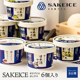 【送料無料】日本酒アイス SAKEICE アイスクリーム 父の日 ギフト 詰め合わせ 6個セット 贈り物 2021 暑中見舞い お返し お祝い 内祝い お取り寄せ 日本酒 アイス スイーツ 冷凍 進学 新社会人