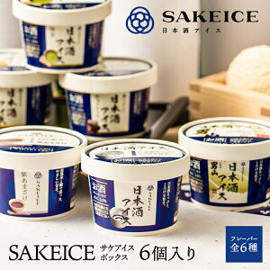 【送料無料】日本酒アイス SAKEICE アイスクリーム ギフト 詰め合わせ 6個セット 贈り物 お歳暮 2021 お返し お祝い 内祝い お取り寄せ 日本酒 アイス スイーツ 冷凍 酒アイス サケアイス ジェラ