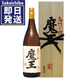 ギフト 魔王桐箱付 1800ml 芋焼酎 のし包装無料 白玉醸造
